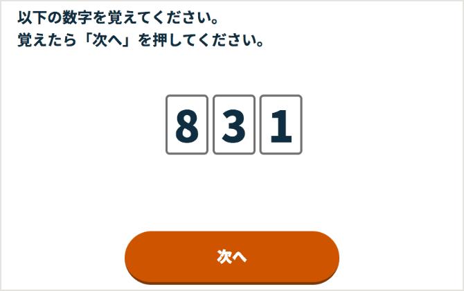 数字の記憶1