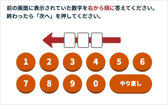 数字の記憶2